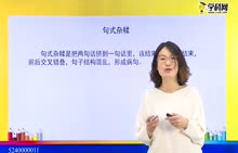 """初中语文-病句的类型与修改:""""病句类型之结构混乱""""-试题视频"""