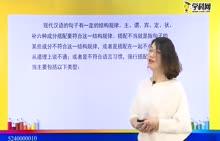 """初中语文-病句的类型与修改:""""病句类型之搭配不当""""-试题视频"""