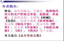 人教版 九年级语文上册 第四单元 第16课:中国人失掉自信力了吗-名师示范课