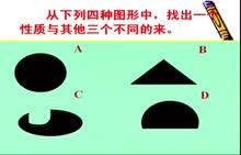 人教版 九年级语文上册 第四单元 第13课:事物的正确答案不止一个-名师示范课