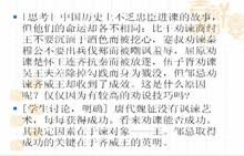 人教版 九年级语文下册 第六单元 第22课:邹忌讽齐王纳谏02-名师示范课