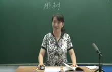 人教版 九年级语文下册 第三单元 第10课:那树-名师示范课