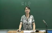 人教版 九年级语文下册 第三单元 第9课:谈生命-名师示范课