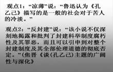人教版 九年级语文下册 第二单元 第5课:孔乙己03-名师示范课