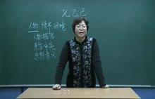人教版 九年级语文下册 第二单元 第5课:孔乙己02-名师示范课