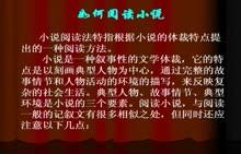 人教版 九年级语文下册 第二单元 第5课:孔乙己01-名师示范课