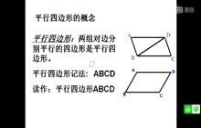 华东师大版 八年级数学下册 第18章 第1节:平行四边形的性质-微课堂