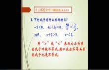 人教版 七年级数学下册 第九章 第1节 第1课时:不等式及其解集-微课堂