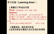 人教版 七年级英语下册 Unit 6 I m  watching IV.Grammar Focus-微课堂
