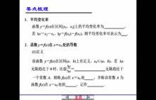 人教版 高二数学选修1-1 第三章 第2节:基本初等函数的导数-微课堂