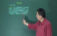 人教版 高一物理必修一 第三章 相互作用 第四节 第一讲:3.4.1 力的合成(名师示范课视频)