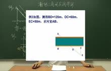 人教版 九年级数学下册 第27章 第3节:位似02-名师示范课