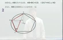 人教版 九年级数学上册 第24章 第3节:正多边形和圆02-名师示范课