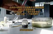 九年级化学 实验操作技能考试相关视频:高锰酸减制氧气-实验演示