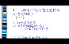 人教版 八年级数学上册 第15章 分式《分式的约分》-微课堂