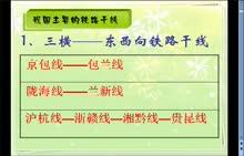 人教版 八年级地理上册 第四章 中国的经济发展 我国铁路干线的分布 三横五纵-微课堂