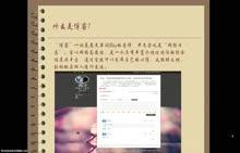 龙教版信息技术七年级下册  第四课 成长的日记-微课堂