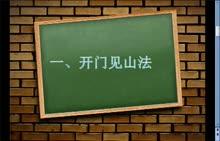 初中语文 常见的作文开头-微课堂