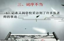 初中语文 病句类型(2)-微课堂