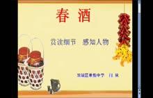 八年级语文  春酒-微课堂