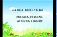 七年级语文 泊秦淮  高国莉-微课堂