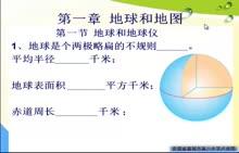 人教版 七年级地理上册总复习(第1章、第2章)-微课堂