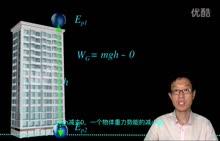 人教版 高一物理:必修二 25 重力势能-微课堂
