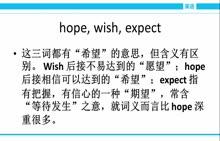 初三英语:词汇教学-hope wish expect辨析