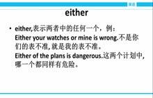 初三英语:词汇教学-both either neither辨析
