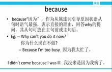初三英语:词汇教学-because as for since辨析