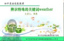 初三英语:辨识特殊的关键词:weather