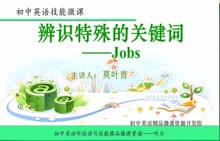 初三英语:辨识特殊的关键词:jobs