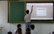 初三数学:圆的切线复习-张君平-公开课