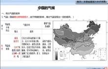 湘教版 八年级地理上册 第2章 第2节《中国的气候》(第1课时)