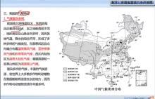 湘教版 八年级地理上册 第2章 第2节《中国的气候》(第2课时)