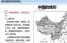 湘教版 八年级地理上册 第2章 第1节《中国的地形》(第1课时)