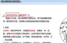 湘教版 八年级地理上册 第2章 第1节《中国的地形》(第2课时)