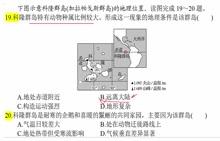 湘教版 高一地理必修一 提升班地理练习4-19、20