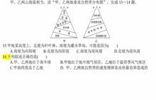 湘教版 高一地理必修一 提升班地理练习4-13、14