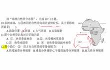 湘教版 高一地理必修一 提升班地理练习4-10、12