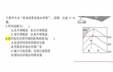 湘教版 高一地理必修一 提升班地理练习4-5、6