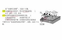 湘教版 高一地理必修一 提升班地理练习4-3、4