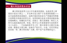 湘教版 高一地理必修二 第三章 第二节:混合农业(下)-微课堂