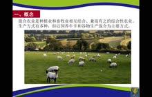 湘教版 高一地理必修二 第三章 第二节:混合农业(上)-微课堂