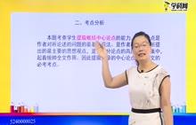 """初中语文""""议论文阅读之提取中心论点""""-试题视频"""
