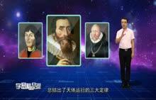 曲线运动 天体运动 第一讲 开普勒三定律的理解和应用