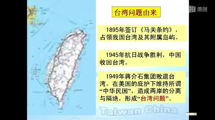 华东师大版 八年级历史下册 第13课:对台湾问题的认识-微课堂