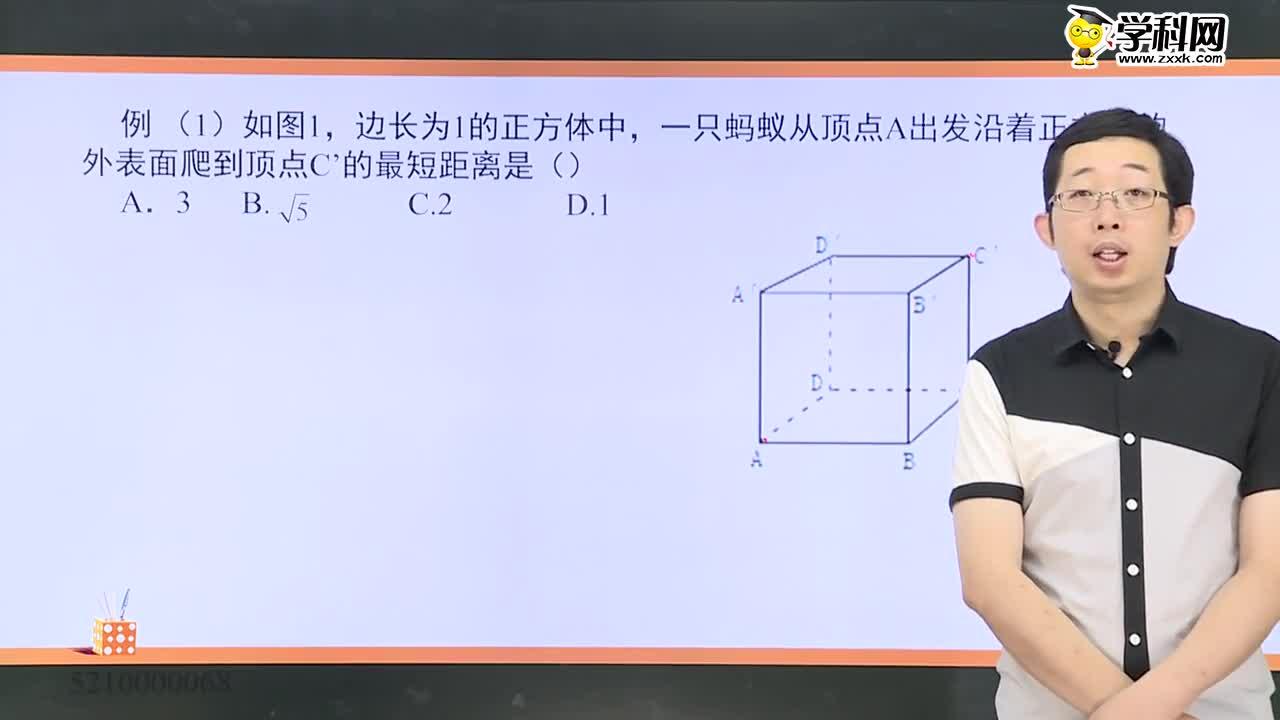 初中数学:几何体表面最短路线——正方体长方体-试题视频