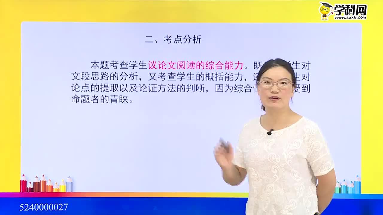 """初中语文""""议论文阅读之论证过程""""-试题视频"""