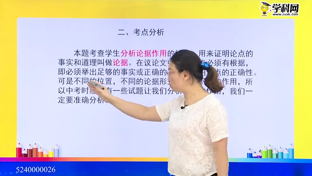 """初中语文""""议论文阅读之论据作用""""-试题视频"""